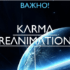KARMA «REUN1ON/ВОССОЕДИНЕНИЕ» — TO BE STRONGER…