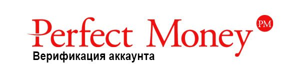 верификация в Perfect Money