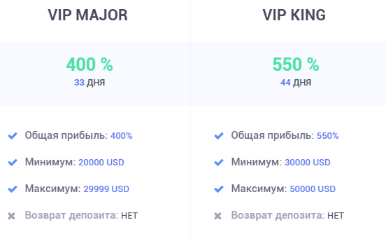 тарифы Union Automatic: VIP MAJOR и VIP KING