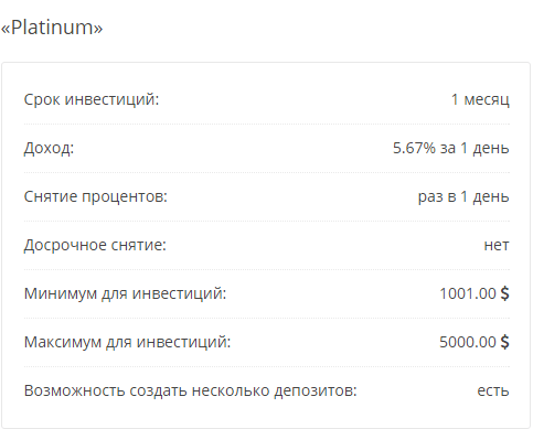 тарифы Trade Active: Platinum