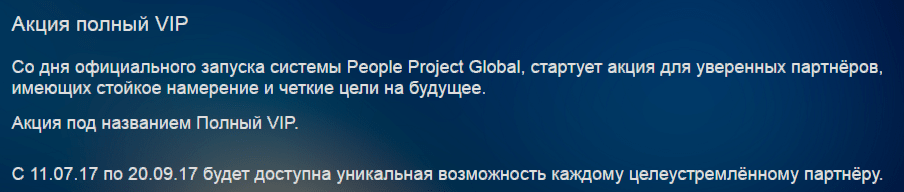 партнерская программа People Project