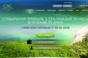 Green Seashore: обзор и отзывы Green-seashore.cc