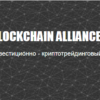 Blockchain Alliance: обзор и отзывы blockchain-alliance.biz
