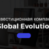 Global Evolution: обзор и отзывы globalevolution.tech