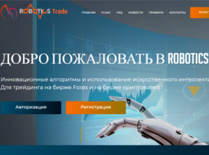 Robotics Trade